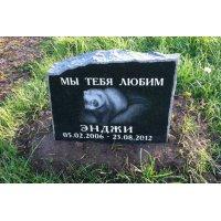 Памятник для животных PZiv_002