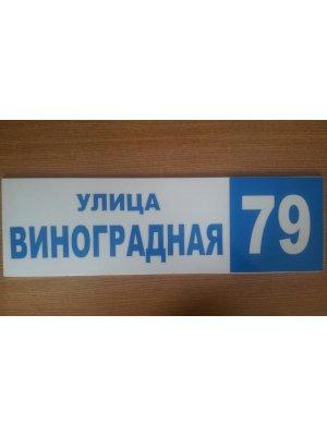 Табличка  15х50 см (Улица)