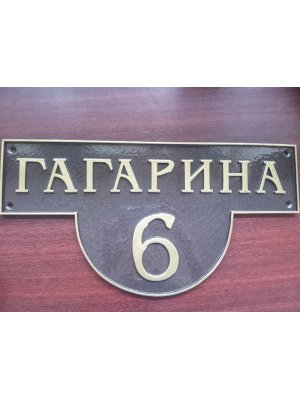 Табличка пластмассовая  25х50 см (Улица)