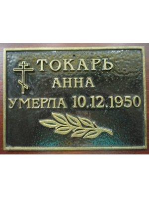 Табличка пластмассовая  15х21 см (чёрная-золотые буквы)