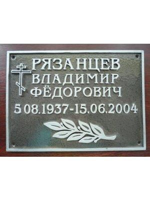 Табличка пластмассовая табличка 18х24 см (Серая)