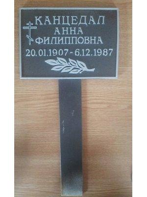 Табличка пластмассовая табличка 18х24 см (Серая на ножке 25 см.)