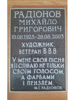 Табличка пластмассовая табличка 20х30 см (Серая или чёрная)